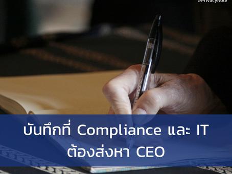 บันทึกที่ Compliance และ IT ต้องส่งให้ CEO เพื่อเตรียมตัวให้พร้อมกับ พ.ร.บ. คุ้มครองข้อมูลส่วนบุคคล