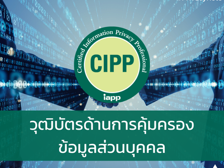 CIPP – Certified Information Privacy Professionalวุฒิบัตรผู้เชี่ยวชาญด้านคุ้มครองข้อมูลส่วนบุคคล