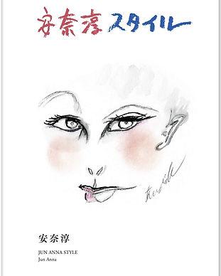 Books_AnnaJun_Style.jpg