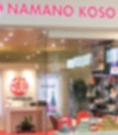 2891465306_RUgp8moS_dir-namano-Koso-0.jp