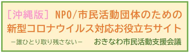 NPO・市民活動団体のための 新型コロナウイルス対応お役立ちサイト【沖縄版】