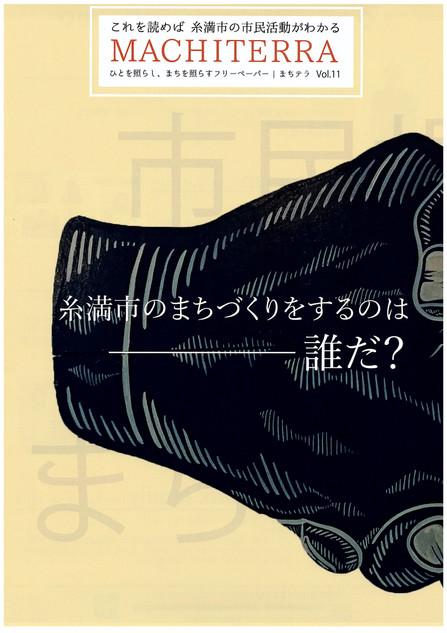 MACHITERRA Vol.11発行