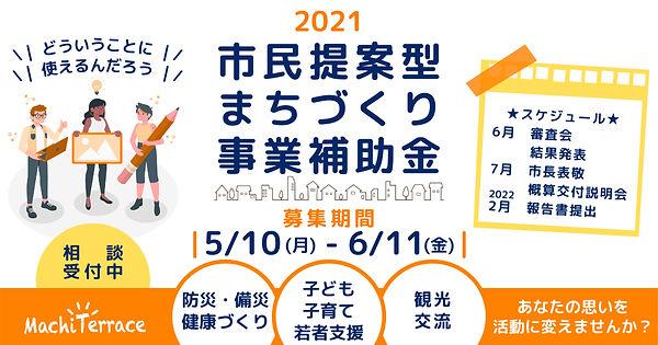 バナー_市民提案型まちづくり事業.jpg