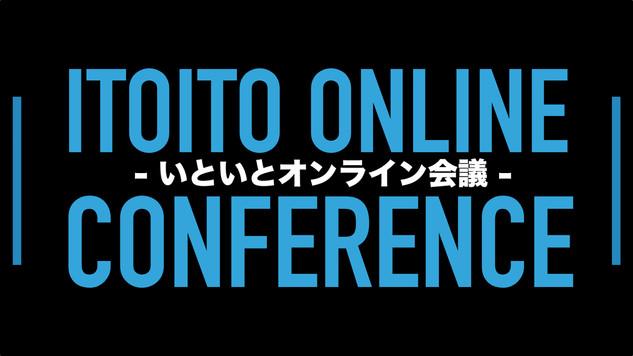 いといとオンライン会議