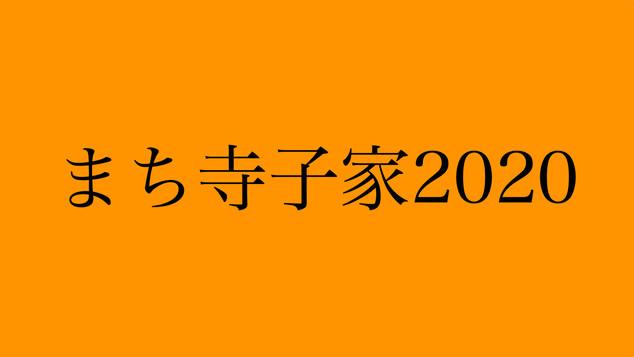 まち寺子家2020