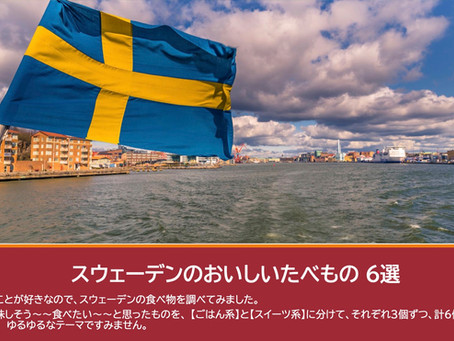 スウェーデンのおいしいたべもの 6選