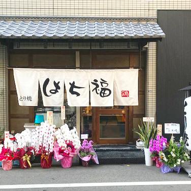 4-はち福01.jpg