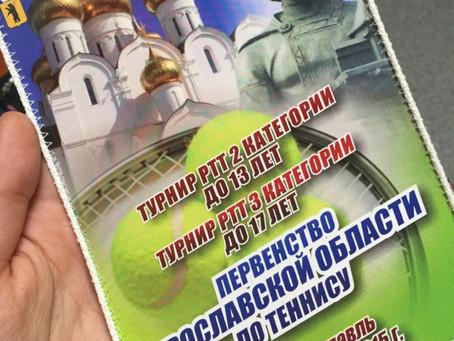 Турнир в Ярославле 2 категория РТТ до 13 лет