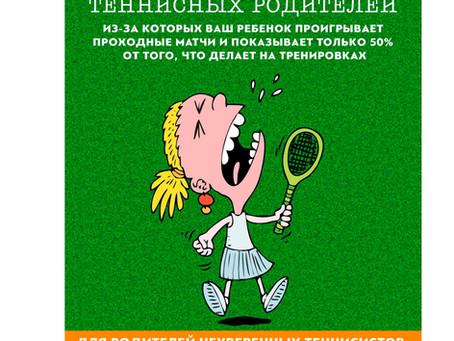 Работа с теннисным психологом. Начало.