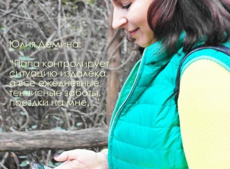 Интервью с Юлей Деминой - мамой Ярослава Демина -1 ракетки РТТ среди мальчиков до 13 лет