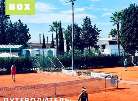 Новый детский теннисный журнал. Все о Tennis Europe.