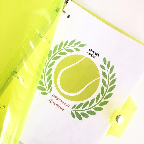 Теннисный дневник