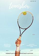 Теннисный журнал