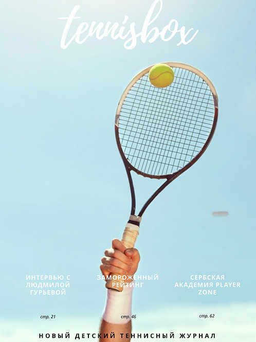 Журнал TennisBox (2выпуск)