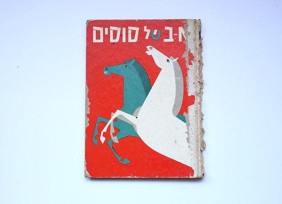 א-ב של סוסים, עודד בורלא