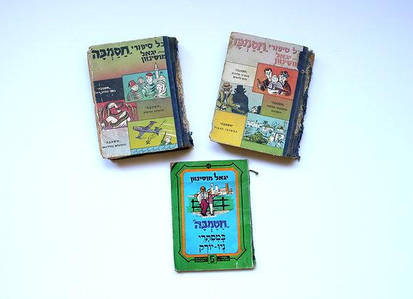 שלושה ספרי חסמבה