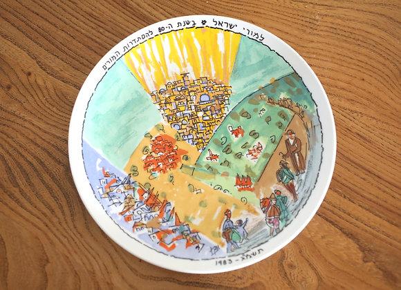 צלחת נעמן בעיצוב מרסל ינקו, 1983