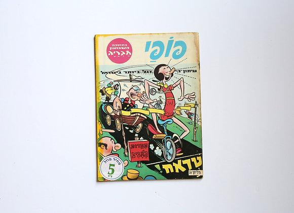 חוברת פופי/שבועון חבריה - גליון 31