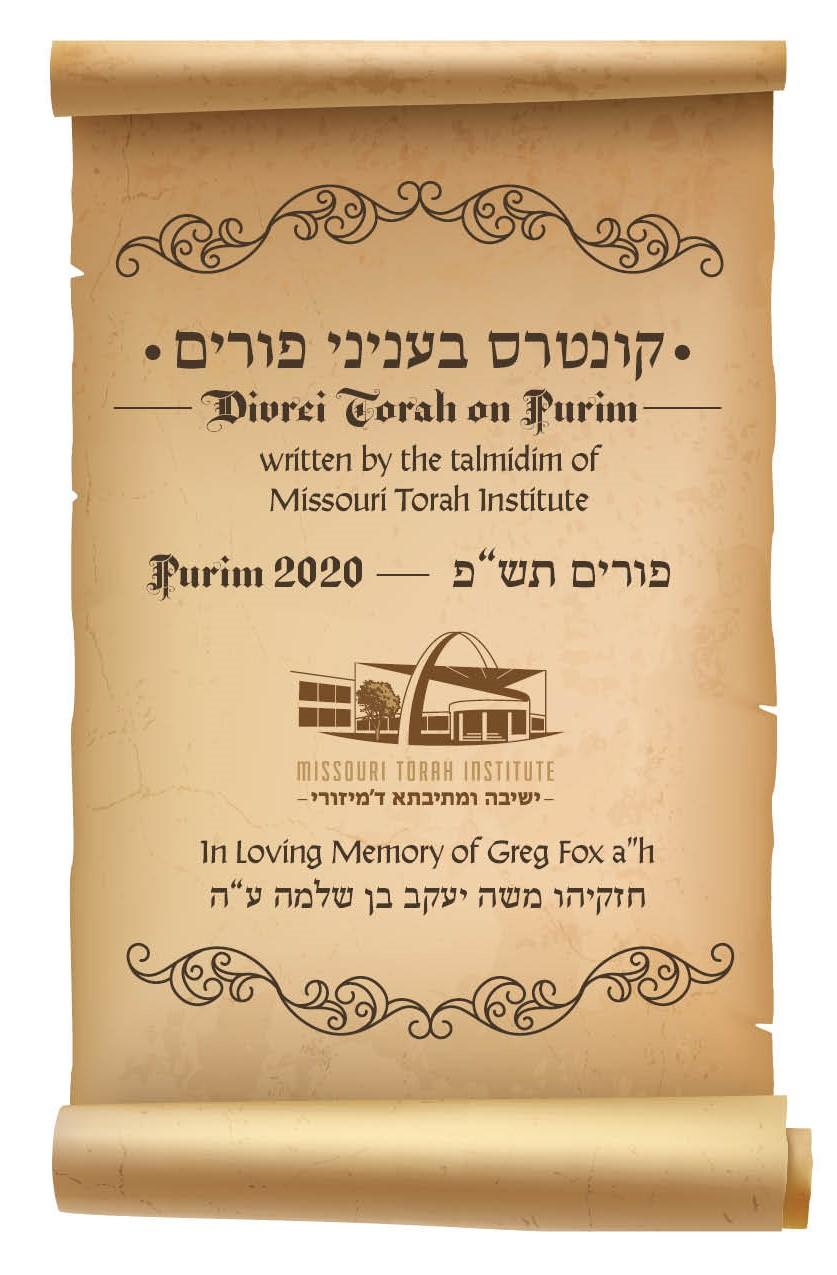 Purim Kuntrus - 5780 cover