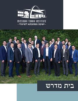 Bais Medrash Recruitment Cover.jpg