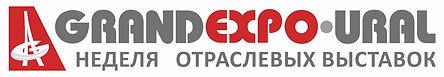 Логотип Crand Expo Ural в линию рус подстрочник.jpg
