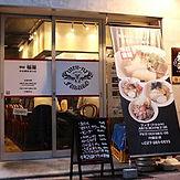 麺屋福籠外観_rh.jpg