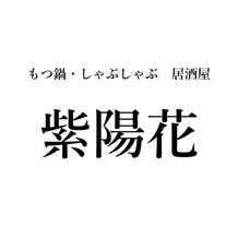 紫陽花logoのコピー.jpg