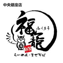 麺屋福籠中央銀座店ロゴ_rh.jpg