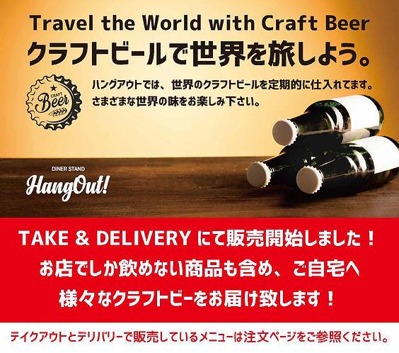 HOクラフトビール推し.jpg