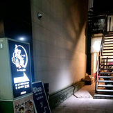 ラーメン酒場福籠通町店_rh.jpg