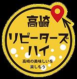 リピハイ_logo_fix_out.png