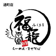 麺屋福籠通町店ロゴ.jpg