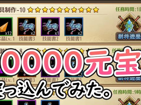 新遊歴システムに10000元宝突っ込んでみた。