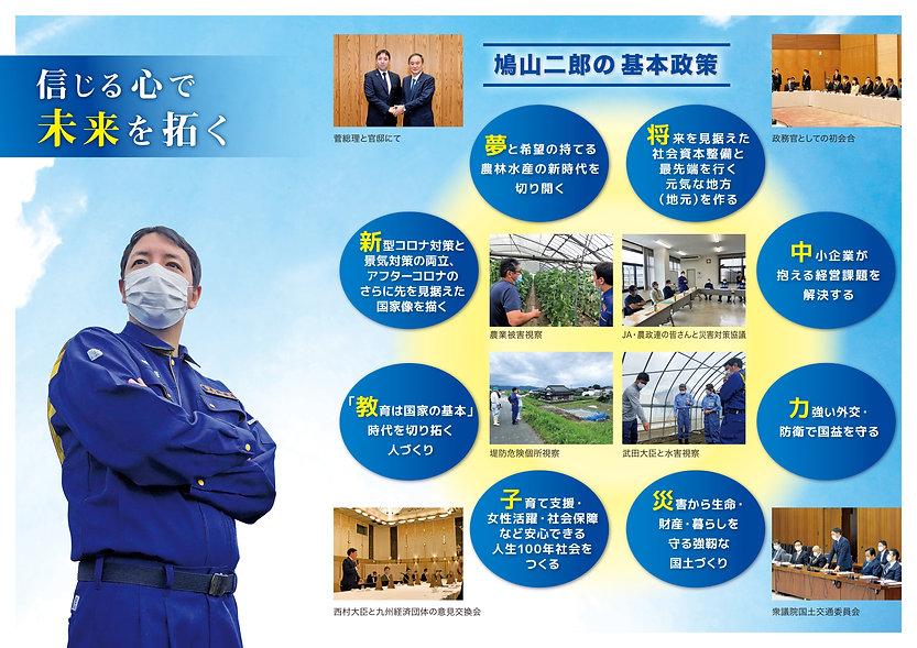 2021鳩山二郎様選挙リーフ裏.jpg