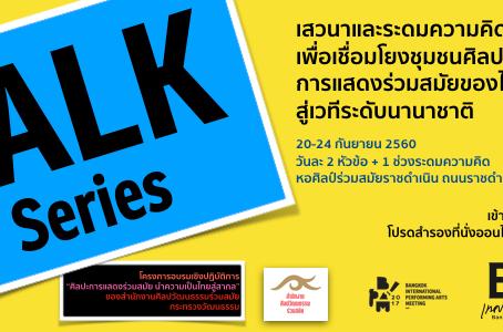 Talk series สำหรับศิลปินการแสดงร่วมสมัยทุกคน [BTF&BIPAM X OCAC]