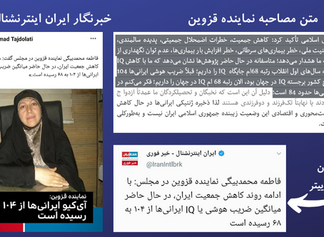بررسی خبر نادرست کاهش ضریب هوشی ایرانیان از ۱۰۴ به ۶۸