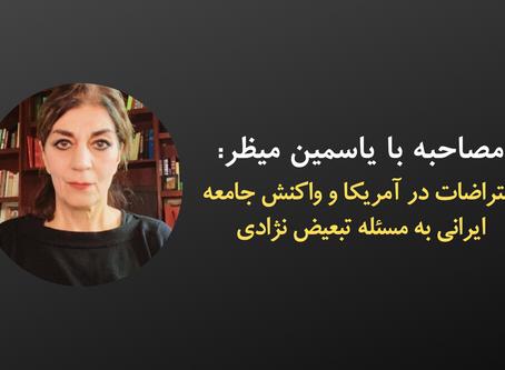 مصاحبه با یاسمین میظر: اعتراضات در آمریکا و واکنش جامعه ایرانی به مسئله تبعیض نژادی