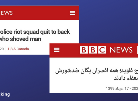 مقایسه خبر رسانی بی بی سی فارسی با رسانه های انگلیسی زبان درباره خبر استعفای ماموران پلیس بوفالو