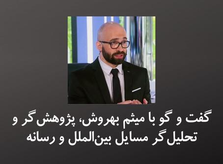 میثم بهروش در گفتگو با ژورنال ایرانیان کانادا عملکرد رسانههای فارسی زبان خارج از ایران را بررسی کرد