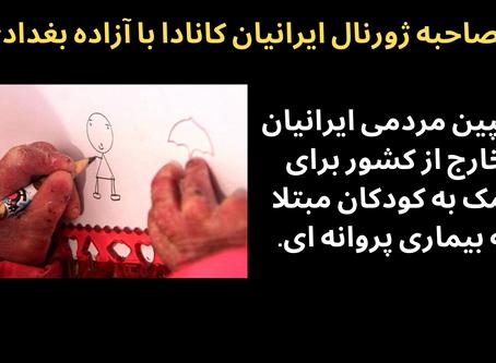 مصاحبه با آزاده بغدادی: کمپین ایرانیان خارج از کشور برای کمک به کودکان مبتلا به بیماری پروانه ای
