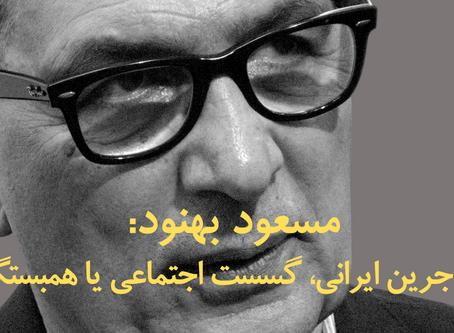 مصاحبه با مسعود بهنود: مهاجرین ایرانی، گسست اجتماعی یا همبستگی