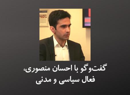 گفتگو با احسان منصوری درباره رسانه های فارسی زبان و فعالان سیاسی خارج از کشور