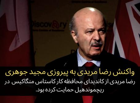 واکنش رضا مریدی به پیروزی مجید جوهری: نظر خاصی ندارم و به آقای جوهری تبریک می گویم