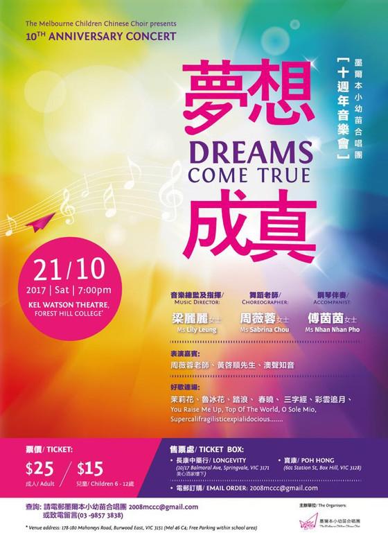 """墨爾本小幼苗合唱團 十週年《夢想成真》音樂會 The Melbourne Children Chinese Choir 10th Anniversary """"Dreams Come True&"""