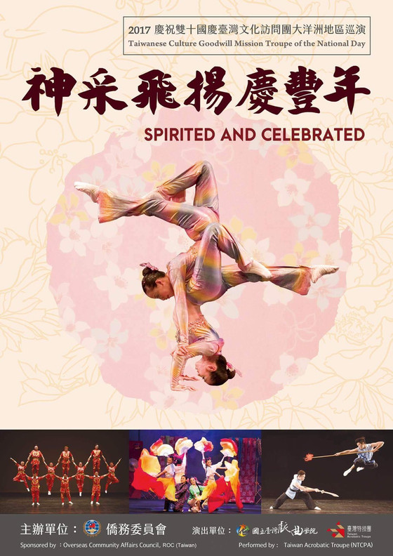 中華民國國慶文化訪問團巡迴演出Taiwanese Cultural Goodwill Mission Troupe of the National Day