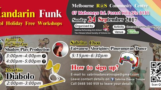 海外民俗文化種子教師免費教學活動 Mandarin Funk Free Workshop