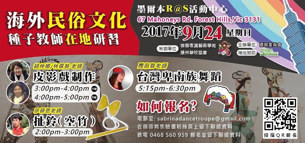 School Holiday Free Workshop on 24 September 2017 9月24日學校假期免費文化教學