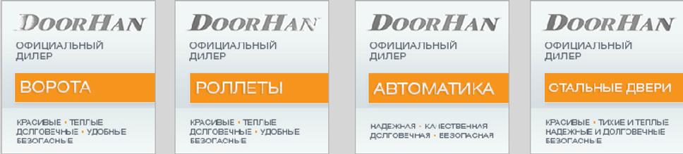 Автоматически ворота Краснодар, роллеты Краснодар, ремонт гаражных ворот, официальный дилер