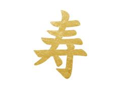 Hakuichi Kotobuki