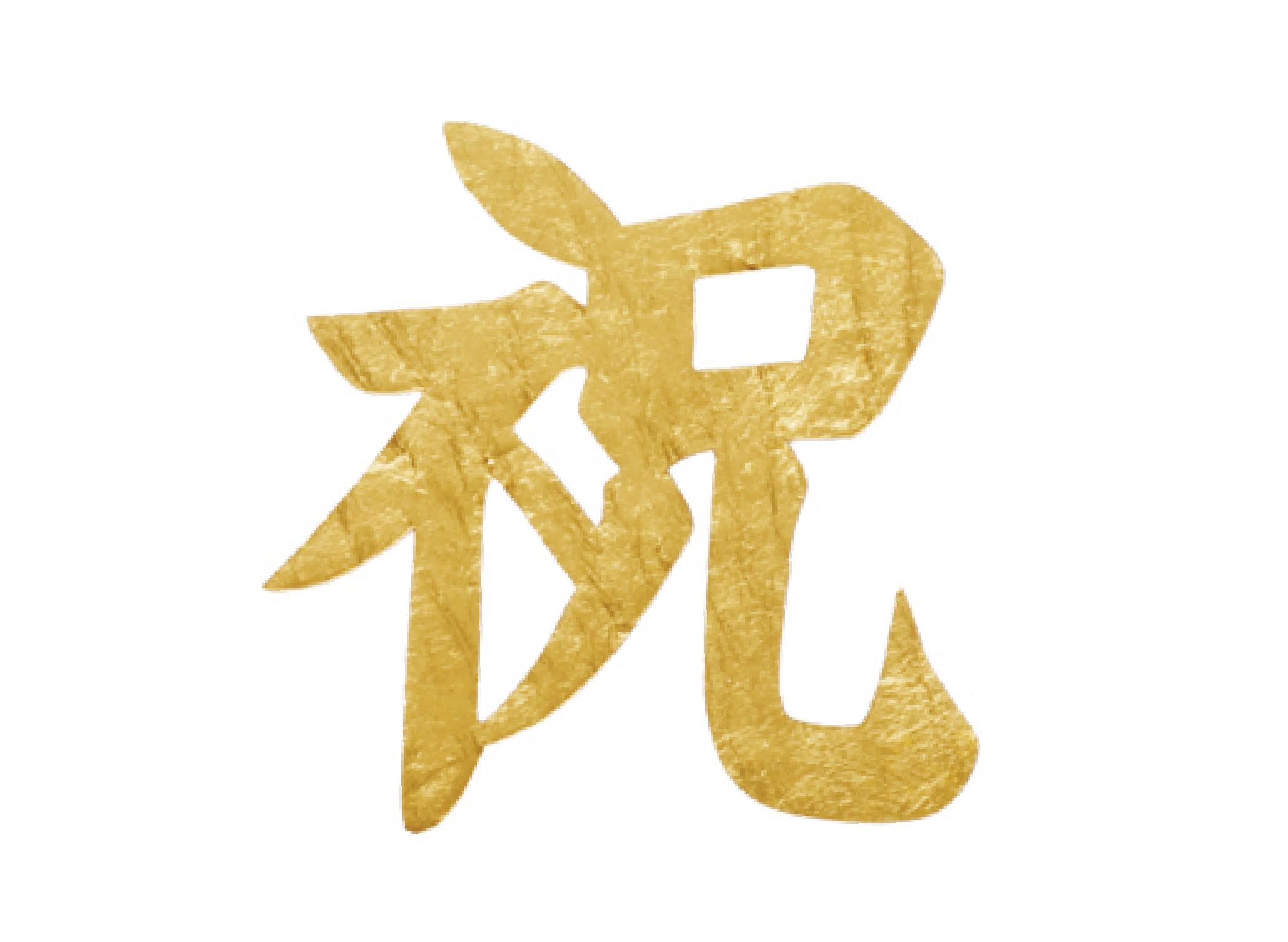 Hakuichi celebration